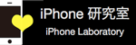 iPhone-Lab-Site-logo